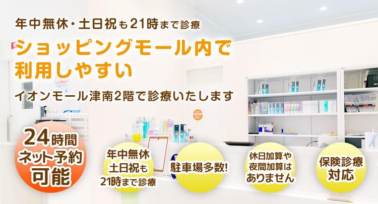 津市の歯医者ならここあ歯科|イオンモール津南2階で利用も便利